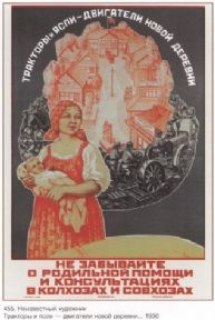 Vintage Russian poster - Parenthood propaganda poster 1930